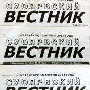 Суоярвский Вестник